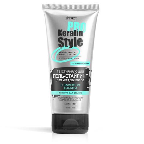 Текстурирующий гель-стайлинг с эффектом памяти для укладки волос, 150 мл. KERATIN PRO Style