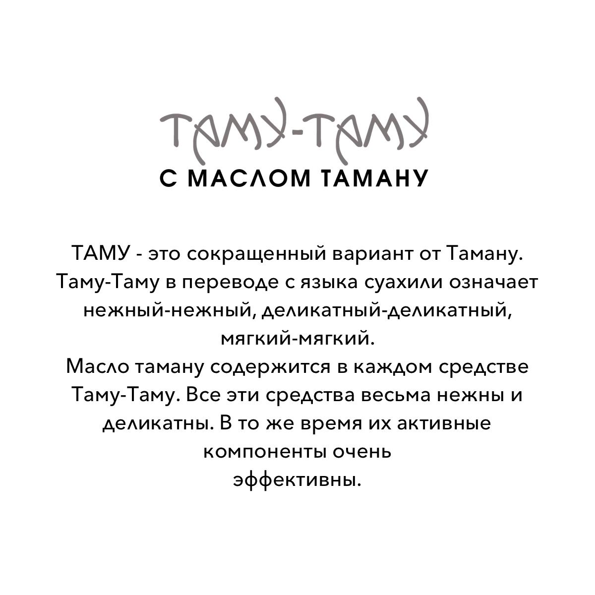 Масло Гидрофильное для ванны и душа Таму-Таму с маслом Таману 460 мл