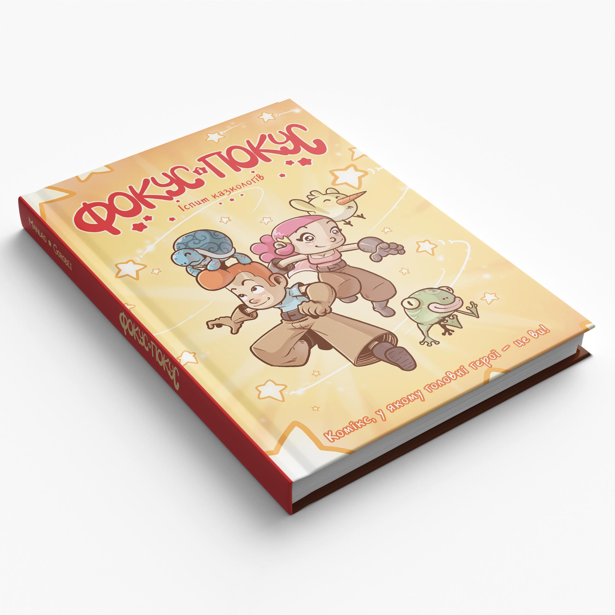 Комикс-квест: Фокус и Покус. Экзамен сказкологов (8+, укр)