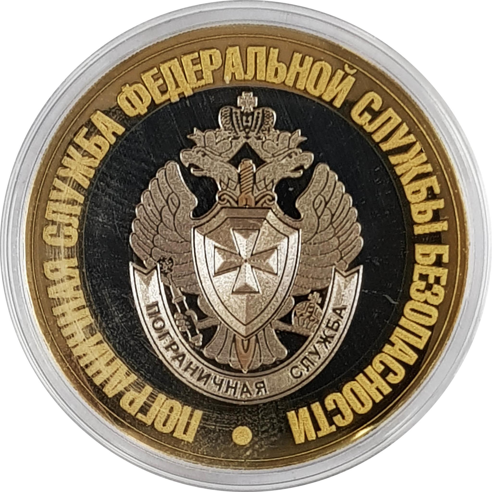 Пограничная служба ФСБ. Гравированная монета 10 рублей