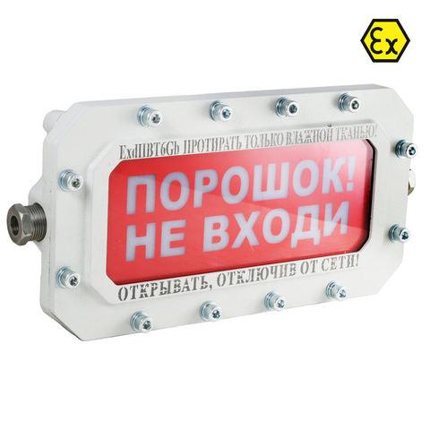 Взрывозащищенный световой оповещатель Сфера МК Р 12-30V DC