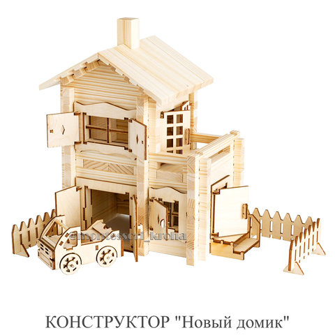 КОНСТРУКТОР «Новый домик»