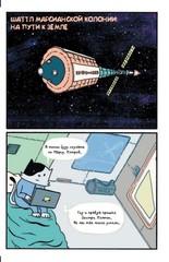 Коты-космонавты. Происшествие на космической станции