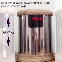 Воскоплав «МакБак» хобби-мини поштучная продажа – ТУ 3442−001−37946226−2015