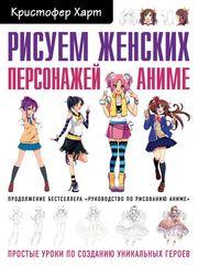 Рисуем женских персонажей аниме. Простые уроки по созданию уникальных героев