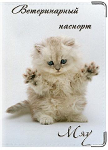 """Обложка для ветеринарного паспорта кошки """"Мяу"""""""