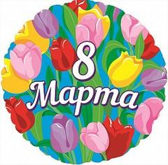 """Круг """"Тюльпаны на 8 марта"""""""