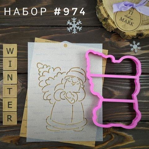 Набор №974 - Дед мороз с елкой
