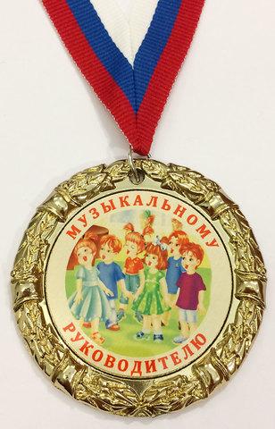 Медаль «Музыкальному руководителю»