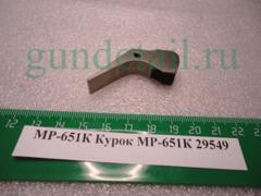 Курок МР-651К, МР-651