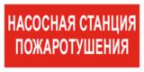 F21 Знак пожарной безопасности «Насосная станция пожаротушения»