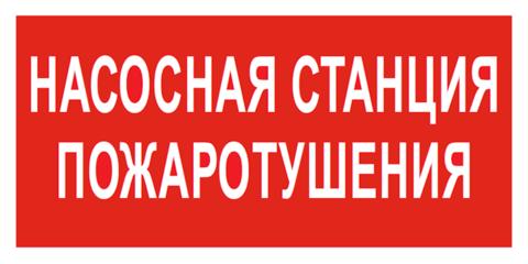 Знак пожарной безопасности F21 / Насосная станция пожаротушения