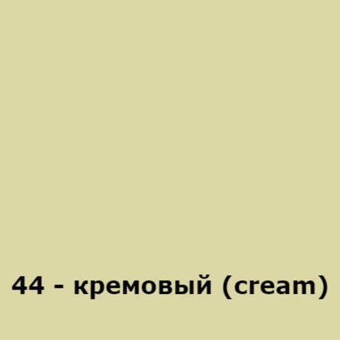 44 - кремовый (cream)