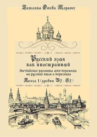 Русский язык как иностранный. Английские рассказы для перевода на русский язык и пересказа Книга 1 (уровни В2 – С2)