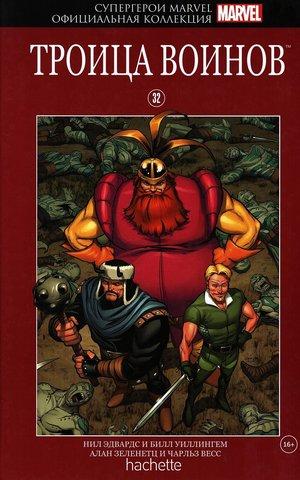 Супергерои Marvel №32 Троица воинов