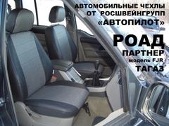 Чехлы на ТагАЗ Road Partner 2008–2011 г.в.