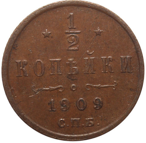 1/2 копейки. Николай II. СПБ.  1909 год. XF-AU