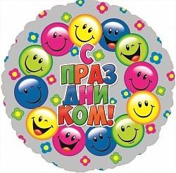 Фольгированный шар С праздником (разноцветные смайлы), на русском языке 18