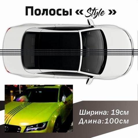 Виниловая полоса на кузов автомобиля (100 см * 19 см)