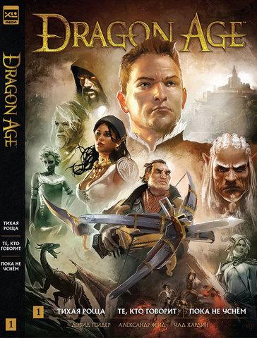 Dragon Age. Библиотечное издание. Том 1