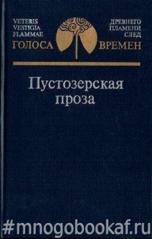 Пустозерская проза. Сборник