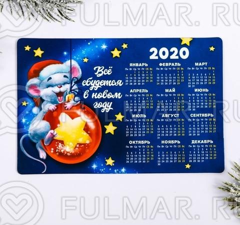 Календарь-магнит с надписью Все сбудется 12х8 см
