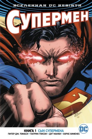 DC. Rebirth. Супермен. Книга 1. Сын Супермена