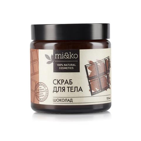 МиКо, Скраб для тела шоколадный антицеллюлитный, 120мл