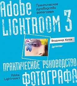 Adobe Lightroom 3. Практическое руководство фотографа