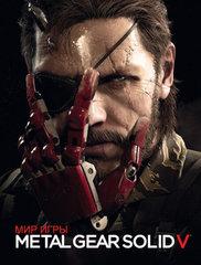 """Артбук """"Мир игры Metal Gear Solid V"""""""