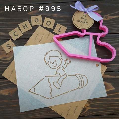 Набор №995 - Школьник на карандаше