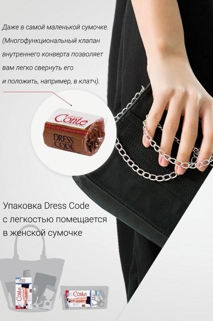 Dress Code 40 CONTE колготки