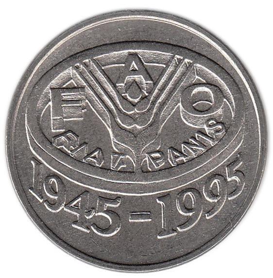 """10 лей """" 50 лет продовольственной программе FAO"""" 1995 год"""