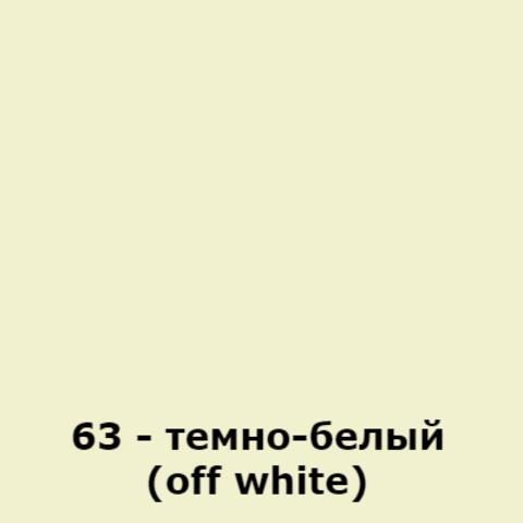 63 - темно-белый (off white)