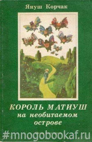 Король Матиуш на необитаемом острове