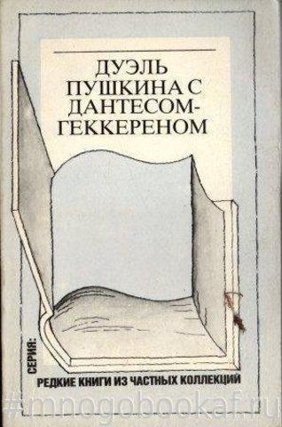 Дуэль Пушкина с Дантесом-Геккереном