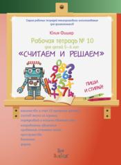 Рабочая тетрадь Юлии Фишер №10 для детей 5-6 лет Считаем и решаем