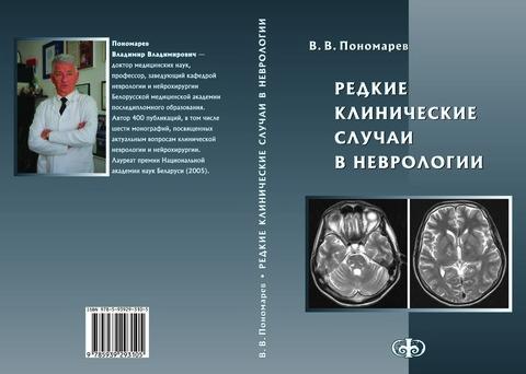 Редкие клинические случаи в неврологии (случаи из практики): Руководство для врачей // Пономарев В.В.