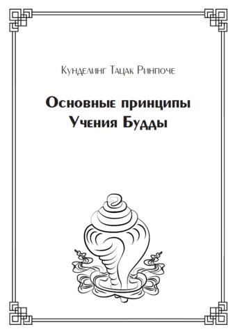 Основные принципы Учения Будды (электронная книга)