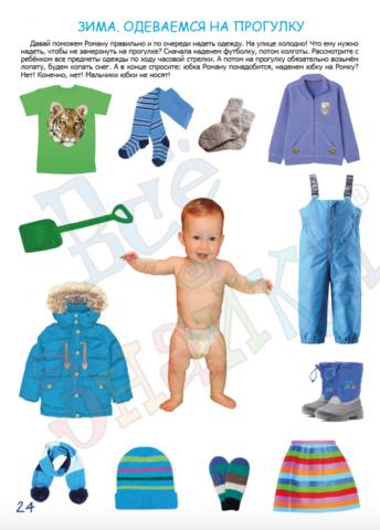 ТЕТРАДЬ Юлии Фишер «ПОЗНАНИЕ» для детей от 1 года