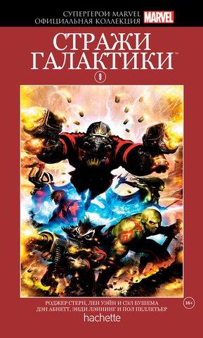 Супергерои Marvel №9 Стражи Галактики.