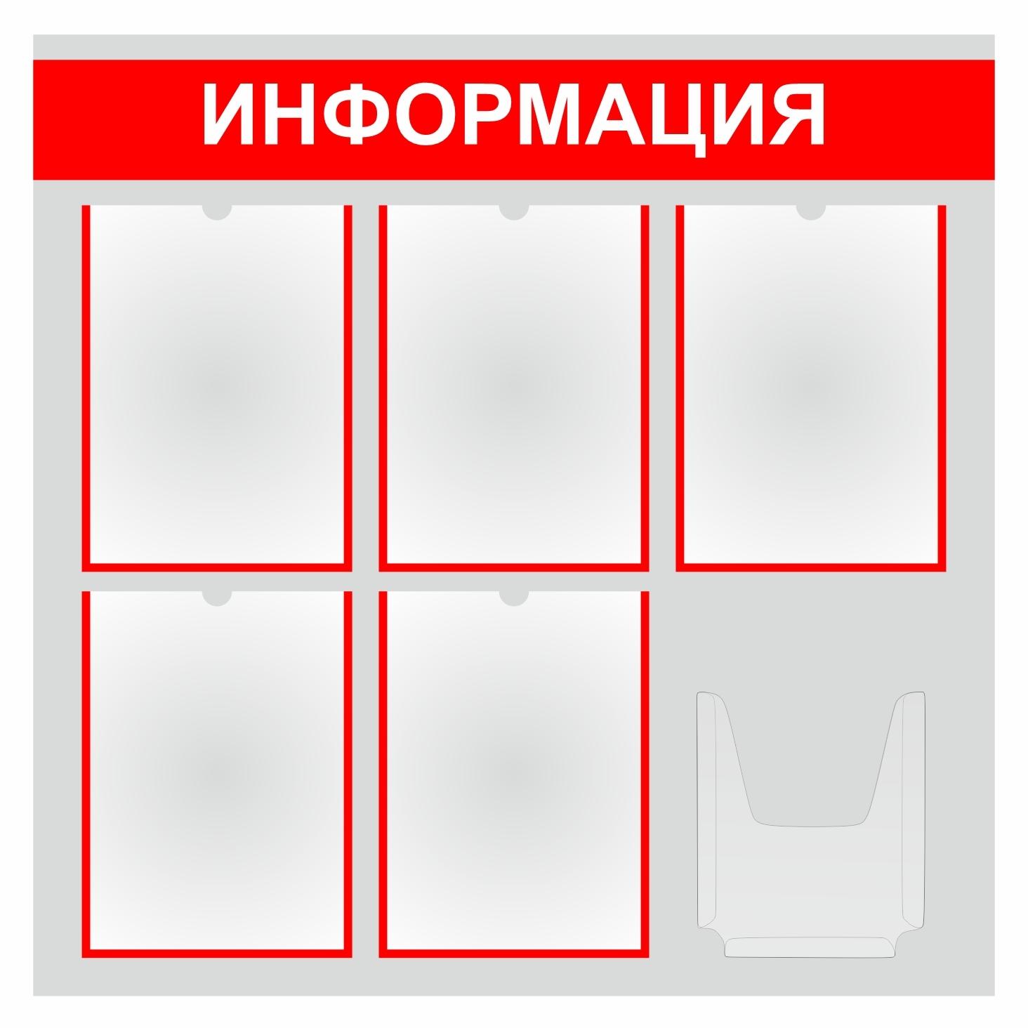 Информационный стенд 800х850мм из ПВХ 3мм на 5 плоских и 1 объемный карман