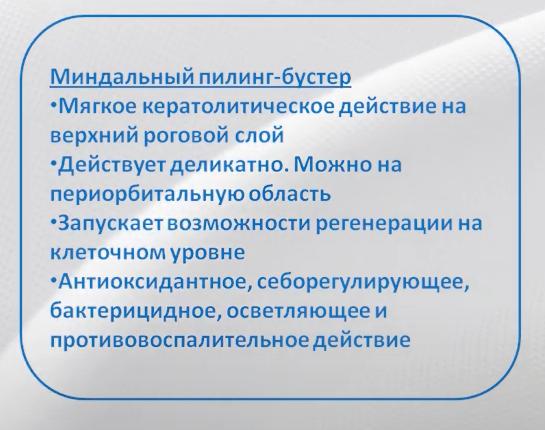 МИНДАЛЬНЫЙ ПИЛИНГ-БУСТЕР