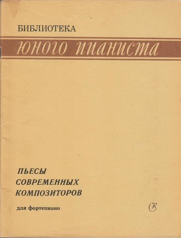 Пьесы современных композиторов для фортепиано
