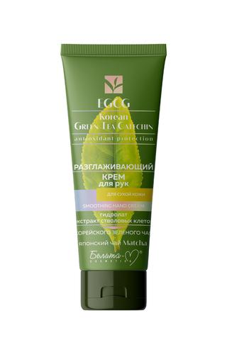 Белита-М EGCG Korean Green Tea Catechin Крем для рук разглаживающий для сухой кожи 60г