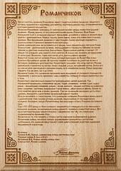 Фамильный диплом на дереве