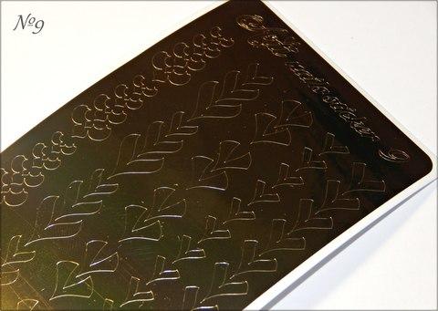 Стикер Arti Nails №09 GOLD