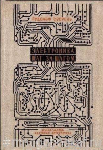 Электроника шаг за шагом. Практическая энциклопедия юного радиолюбителя