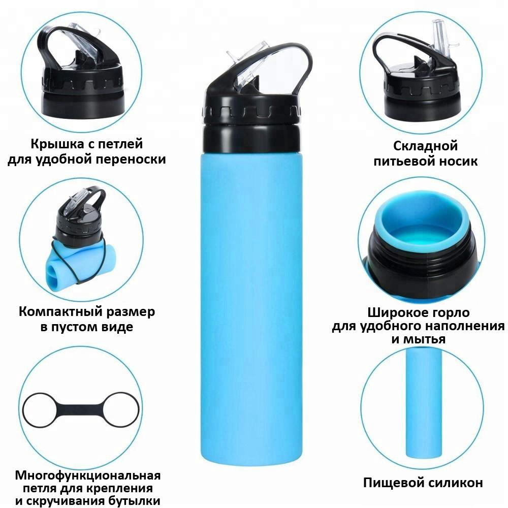 Бутылка силиконовая скручивающаяся