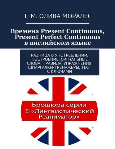 Времена Present Continuous, Present Perfect Continuous в английском языке. Разница в употреблении, построение, сигнальные слова, правила, упражнения, шпаргалки-тренажеры, тест с ключами